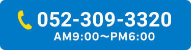 052-309-3320